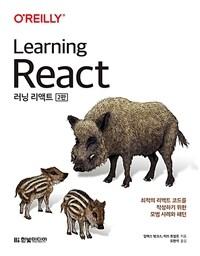 러닝 리액트
