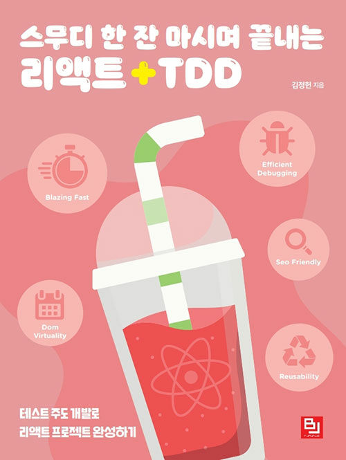 스무디 한 잔 마시며 끝내는 리액트 + TDD