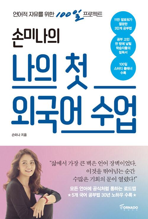 (손미나의) 나의 첫 외국어 수업 : 언어적 자유를 위한 100일 프로젝트