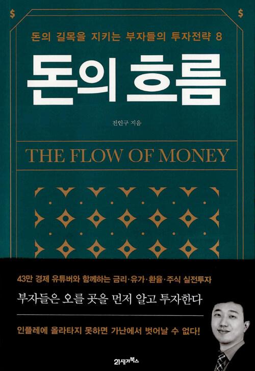 돈의 흐름 : 돈의 길목을 지키는 부자들의 투자전략 8