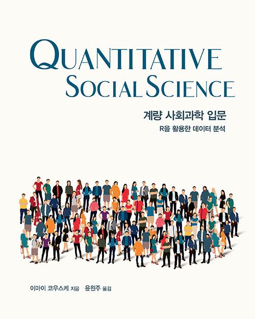 계량 사회과학 입문