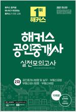 2021 해커스 공인중개사 실전모의고사 2차 10회분