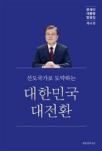 문재인 대통령 말글집. 제4권 [전자자료] : 선도국가로 도약하는 대한민국 대전환