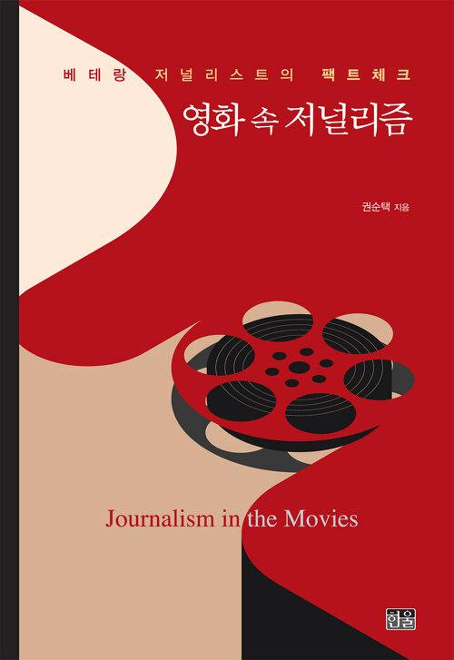 영화 속 저널리즘 : 베테랑 저널리스트의 팩트체크