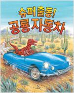 슈퍼 출동! 공룡 자동차