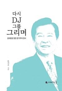 다시 DJ 그를 그리며 : 김대중을 향한 문기주의 헌사