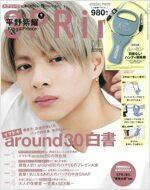 SPRiNG(スプリング) 2021年 09 月號 [雜誌]
