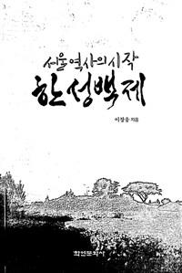 서울 역사의 시작, 한성백제