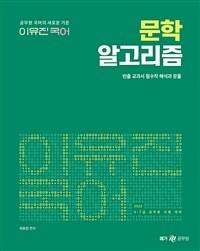 2022 이유진 국어 문학 알고리즘