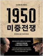 KBS 특별기획 다큐멘터리 1950 미중전쟁