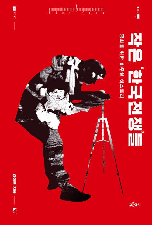 작은 '한국전쟁'들 : 평화를 위한 비주얼 히스토리