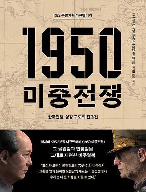 1950 미중전쟁 : 한국전쟁, 양강 구도의 전초전