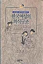 [중고] 한국여성의 의식구조 제1권:생구인가 사람인가