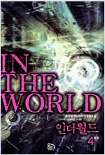 [중고] 인더월드 4