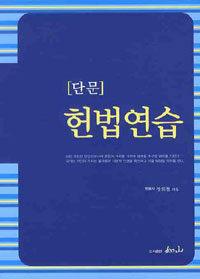 (단문)헌법연습