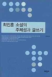 최인훈 소설의 주체성과 글쓰기