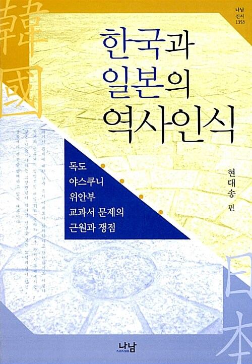 한국과 일본의 역사인식