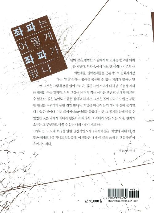 좌파는 어떻게 좌파가 됐나 : 한국 급진노동운동의 형성과 궤적