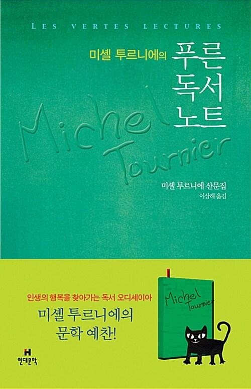 미셸 투르니에의 푸른독서노트