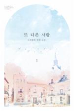 [세트] 또 다른 사랑 (총6권/완결)