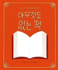 아무것도 없는 책