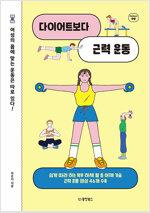 다이어트보다 근력 운동