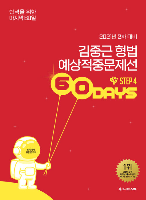 2021 ACL 김중근 형법 60일 예상적중문제선 : 2차 대비