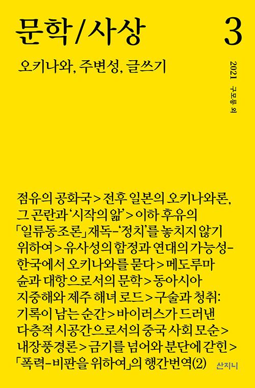 문학/사상 3 : 오키나와, 주변성, 글쓰기