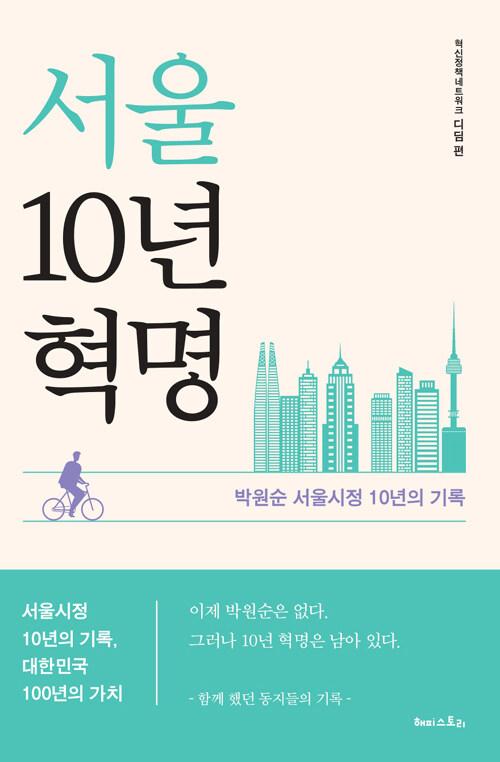 서울 10년 혁명 : 박원순 서울시정 10년의 기록