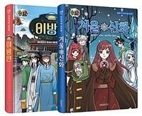 잠뜰TV 오리지널 코믹북 1~2 세트 - 전2권