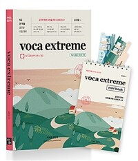 VOCA Extreme + Mini Book - 전2권