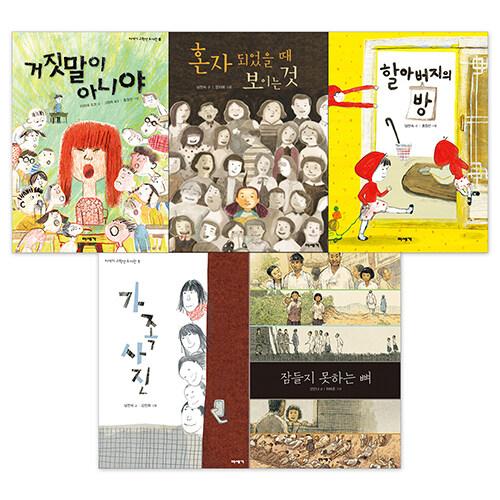 초등 5~6학년 문해력 필독서 세트 - 전5권