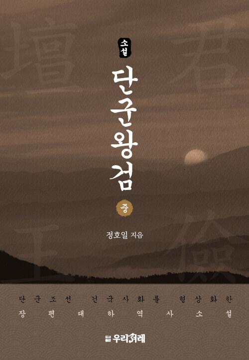 소설 단군왕검 중