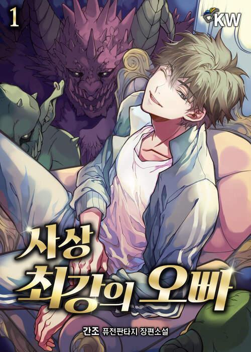 [세트] 사상 최강의 오빠 (총21권/완결)