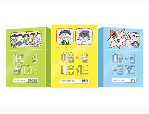 [세트] 아홉 살 카드 세트 - 전3권