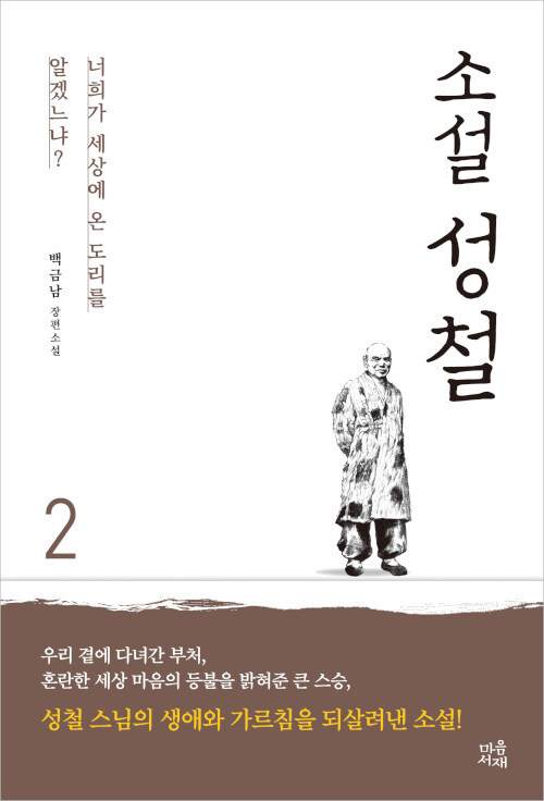 소설 성철 2