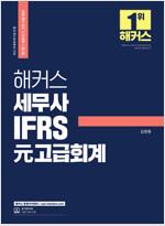 2022 해커스 세무사 IFRS 元고급회계