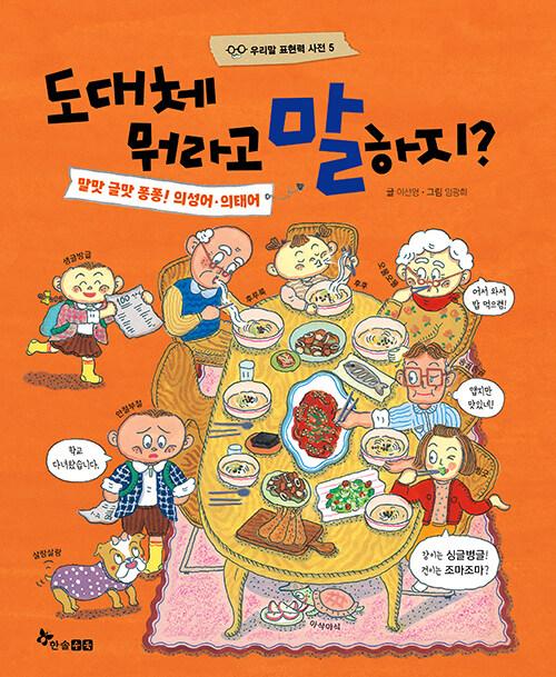 도대체 뭐라고 말하지? : 말맛 글맛 퐁퐁! 의성어·의태어