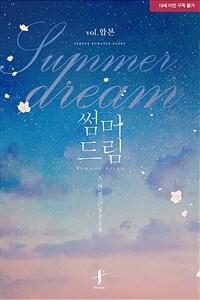 [세트] [BL] 썸머 드림(Summer dream) (외전 포함) (총4권/완결)