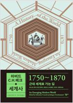 하버드-C.H.베크 세계사 : 1750~1870