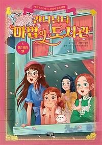 간니닌니 마법의 도서관 5 : 빨간 머리 앤