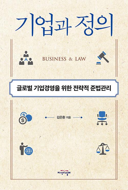 기업과 정의