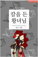[GL] 칼을 든 황녀님