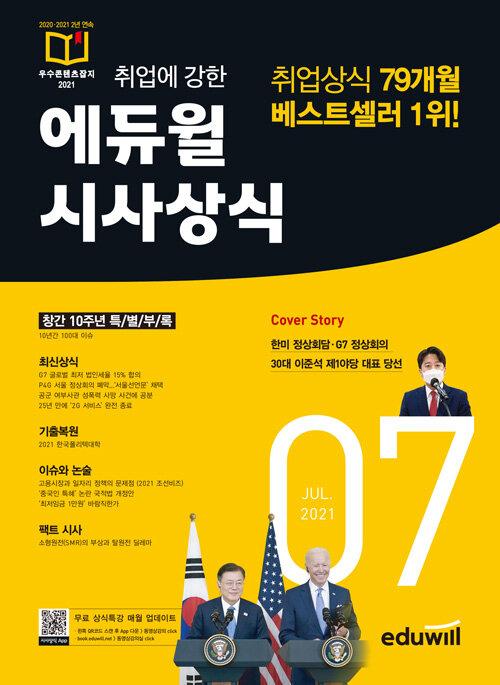 월간최신 취업에 강한 에듀윌 시사상식 2021.7