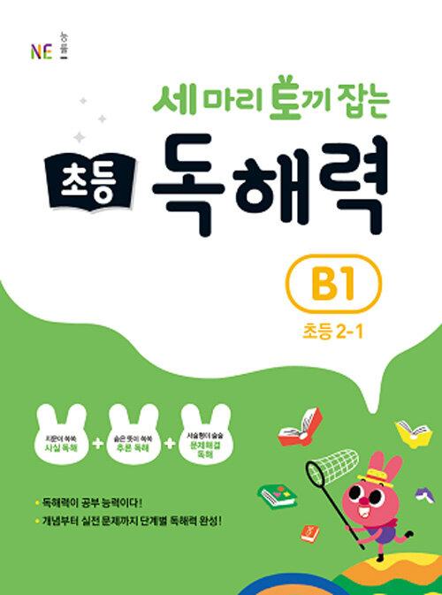 세 마리 토끼 잡는 초등 독해력 B1 (초등 2-1)