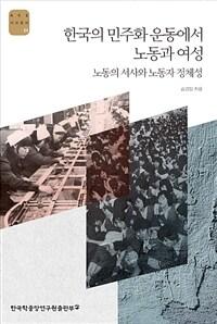 한국의 민주화 운동에서 노동과 여성 : 노동의 서사와 노동자 정체성