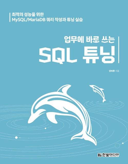 (업무에 바로 쓰는) SQL 튜닝 : 최적의 성능을 위한 MySQL/MariaDB 쿼리 작성과 튜닝 실습