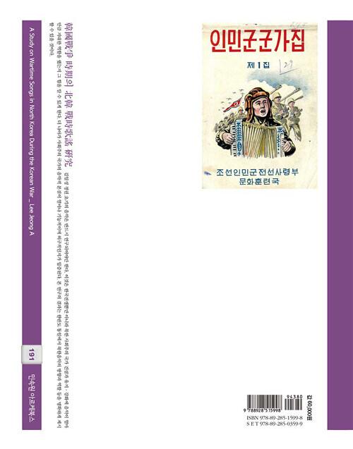 한국전쟁 시기의 북한 전시가요 연구