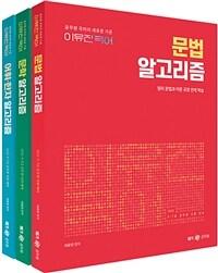 2022 이유진 국어 알고리즘 세트 (문법/문학/어휘·한자) - 전3권