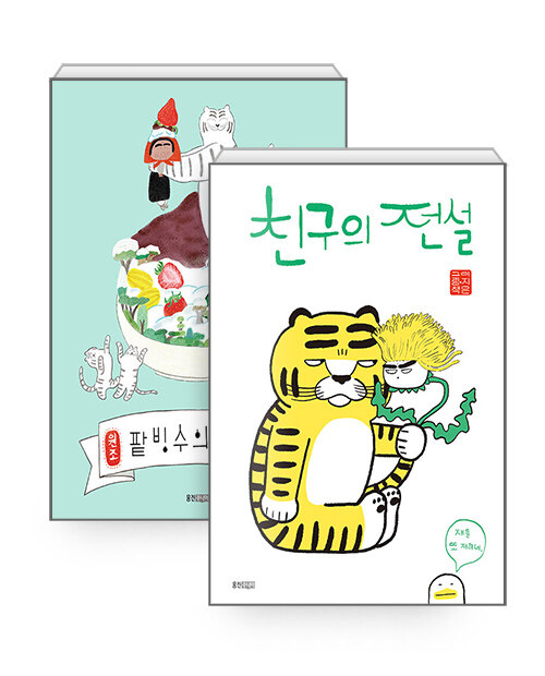 [세트] 팥빙수의 전설 + 친구의 전설 - 전2권